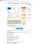 Facebook「あなたの友達があなたを1円で売っている」