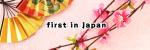 一番最初に作られたWebページと日本最初のホームページ