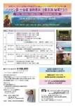 プチ秘境でヨガ 新しいアジアのリゾート ハイナン島5泊6日 参加者募集!!!