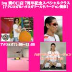 iva 溝の口店 7周年記念スペシャルクラス~