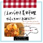 熊谷真由美のおもてなし料理教室ラクレムデクレム。HP【LOVE薬膳】更新