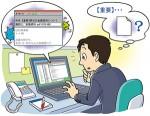 標的型攻撃メールから企業情報を守る その3