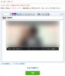 アメブロのメッセージボードにYoutubeの動画を貼り付ける方法
