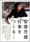 情熱大陸「安藤忠雄氏」