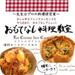 教室主宰のサロネーゼが通う千葉県のおもてなし料理教室ラクレムデクレム