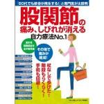 「股関節の痛み、しびれが消える自力療法No.1」に掲載されました。