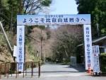 延暦寺へ行ってきました(1)横川エリア