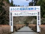 延暦寺へ行ってきました(2)西塔エリア