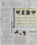 日経新聞・NIKKEIプラス1にコメント記事が掲載されました。