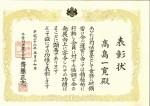 千葉司法書士会会長表彰を受けました