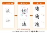 大人のきれい字 「日本語あれこれ!表現」ー通るー パート2