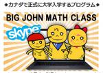 子供の英語 Big John Math
