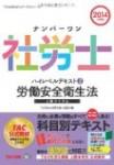 『ハイレベルテキスト労働安全衛生法』TAC出版