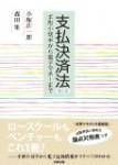 小塚 荘一郎『支払決済法』