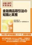 『弁護士専門研修講座 金融商品取引法の知識と実務』