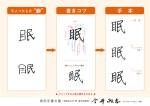大人のきれい字 「日本語あれこれ!表現」ー眠るー パート2