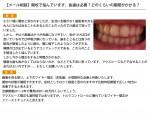(写真)開咬で悩んでいます。抜歯は必要?どのくらいの期間がかかる?