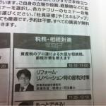 賃貸住宅フェア東京で講演します!