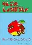 絵本「りんごのしょうぼうしゃ あっぺるくんとうじょう」ご紹介