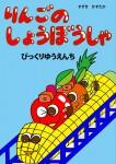 絵本「りんごのしょうぼうしゃ びっくりゆうえんち」ご紹介