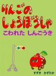 絵本「りんごのしょうぼうしゃ こわれたしんごうき」ご紹介