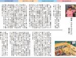 日本イラストレーター協会会報No.10に自己紹介が掲載されました