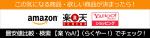 激戦ネット通販、楽天・アマゾン・ヤフー3社の最安値検索サイト【楽YaA!】(らくやー!)