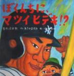 お子さんに読んであげてほしい絵本のご紹介【1】