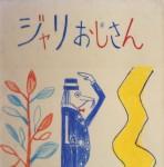 お子さんに読んであげてほしい絵本のご紹介【2】