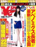 ¥en・SPA!増刊号掲載