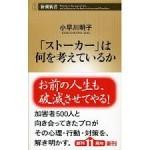 ストーカー 殺意の深層 悲劇を防ぐために NHKスペシャル