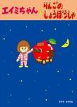 絵本「エイミちゃんとりんごのしょうぼうしゃ」ご紹介