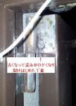 建付けのおかしい扉 ~古い丁番ほっとくと 大阪府茨木市~