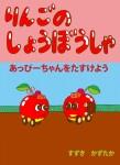 絵本「りんごのしょうぼうしゃ あっぴーちゃんをたすけよう」ご紹介
