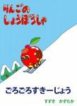 絵本「りんごのしょうぼうしゃ ごろごろすきーじょう」ご紹介