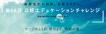 【高校生向へ】日経エデュケーションチャレンジ2014(関西会場8/4・月)