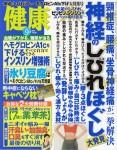 雑誌【健 康】9月号で当院の「骨盤ゆらゆら体操」が掲載されています。