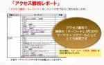 ホームページの羅針盤=アクセス解析レポート  【ホームページ作成 盛岡】
