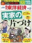 週刊東洋経済に載りました!
