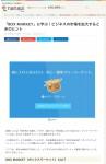 nanapiに私の記事が掲載されました