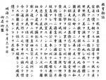 教育勅語(きょういくちょくご)