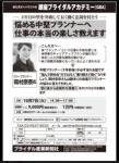 銀座ブライダルアカデミー(10/7)