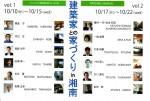 江ノ島で模型展&家づくり相談会を開催します