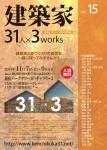 建築家31人×3works模型展vol.15に出展します