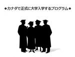 「英会話」「語学留学」ごっこはそろそろ止めにしませんか