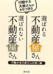 4冊目の出版「選ばれる不動産屋さん選ばれない不動産屋さん」