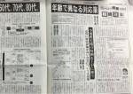 賃貸住宅新聞で相続特集記事掲載されました~