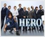 HERO 1 頭の中で開かれる裁判