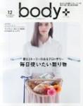 body+(ボディプラス)2014年11月号