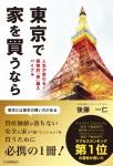 『東京で家を買うなら』重版決定!!  感謝を込めて書籍プレゼント!
